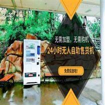 东莞自动零售机免费提供