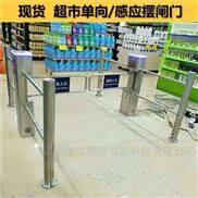 鸿顺盟超市感应闸机