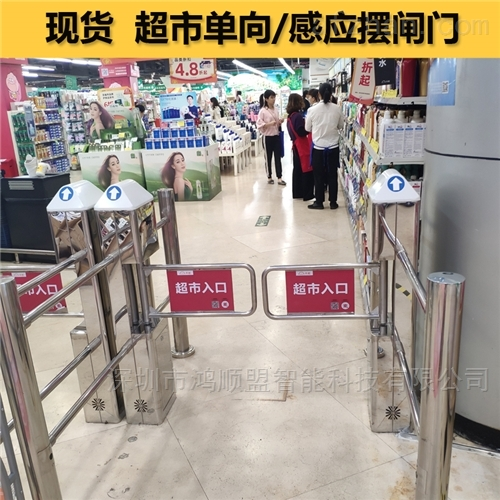 Supermarket induction gate