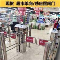 HSM-BZ supermarket induction gate manufacturers