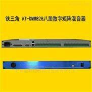 北京总经销铁三角AT-DMM828八通道数字矩阵式混音器