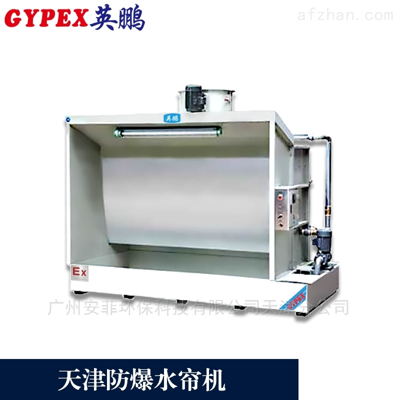 天津防爆水帘机工业
