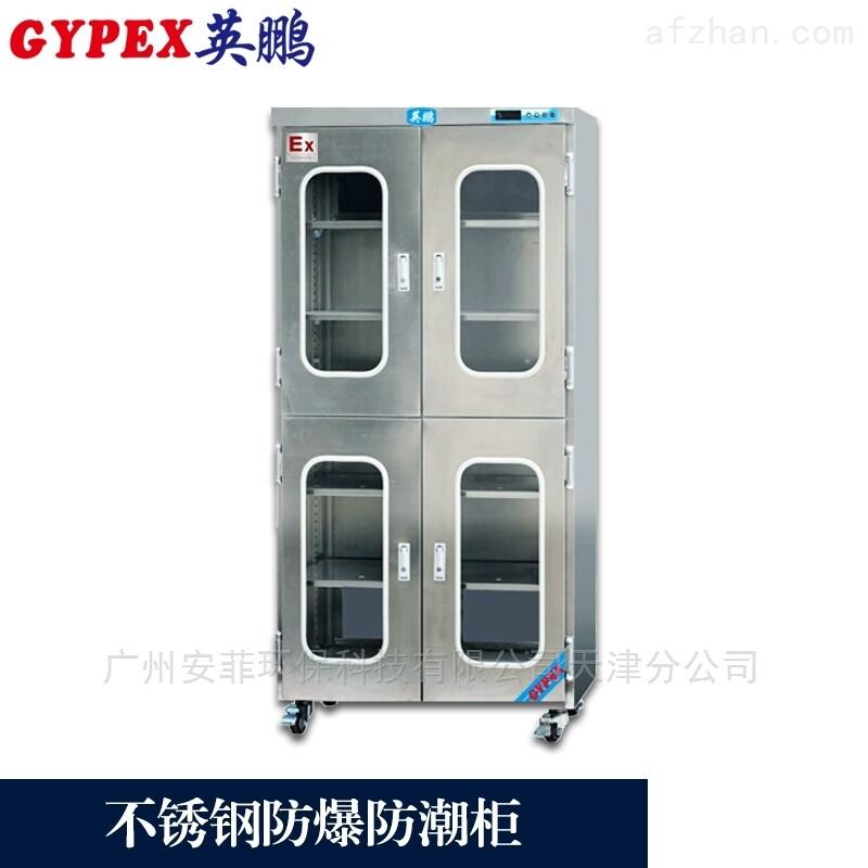 上海不锈钢防爆防潮柜