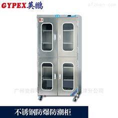 YP-P875EX(BXG)上海不锈钢防爆防潮柜