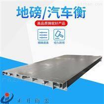 南宁供应120吨电子汽车衡
