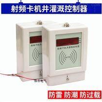机井灌溉智能射频卡控制器 ic卡