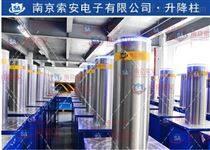監所智能液壓路障系統