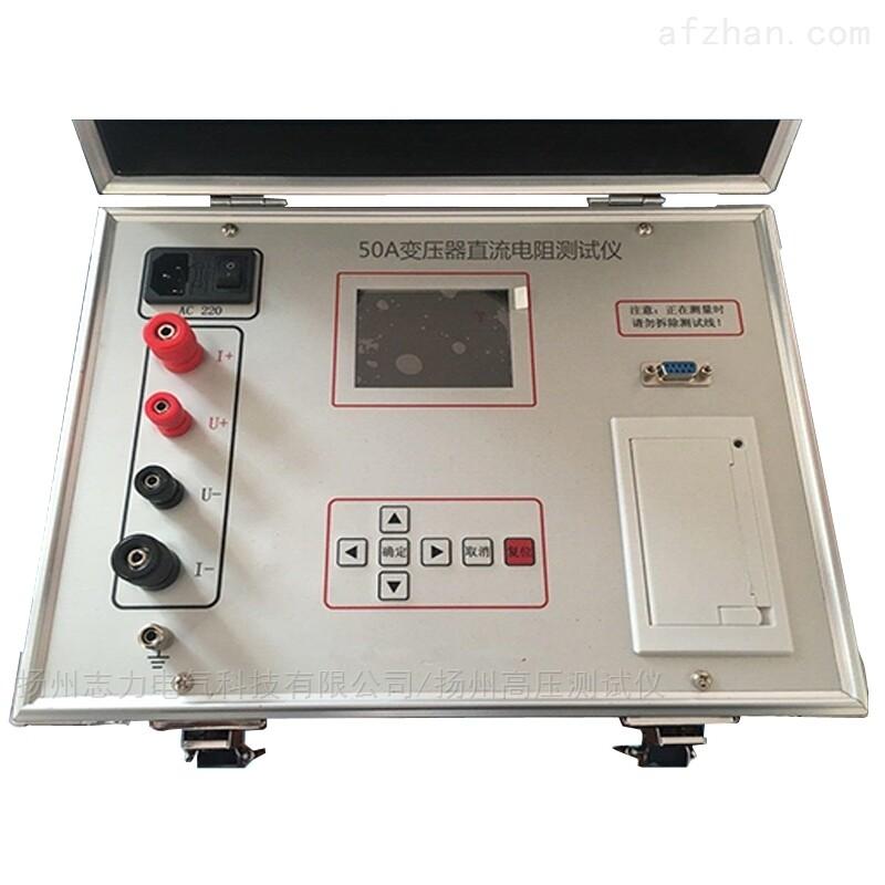 50A变压器直流电阻测试仪
