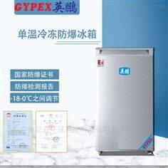 单温防爆冰箱90升