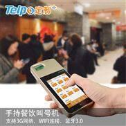 手持排队叫号机 智慧餐饮连锁店TPS350