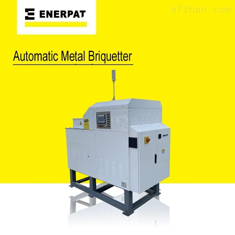 汽车零部件加工中心产生的铝屑用铝屑压块机