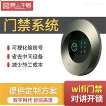 指紋密碼可視樓宇對講主機 可貼牌LOGO