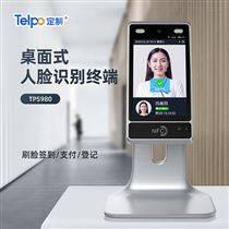 台式人脸识别终端刷脸签到刷脸登记TPS980