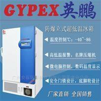 保存血浆低温防爆冰箱,防爆保存箱