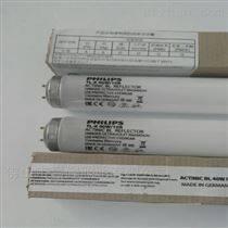 飞利浦TL-K 40W60W80W100W/10R固化晒版灯管