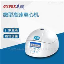 快手成年短视频手机版微型高速離心機,YPLX-15E