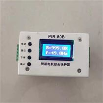 智能型电机综合保护器