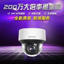 海康威视DS-2DC4A223IW-DE 200万球机摄像机