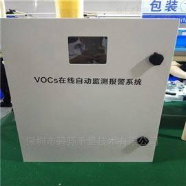 BYQL-VOC碧野千里厂家VOCs检测系统符合新国标文件