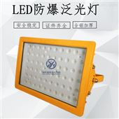大型加油站LED防爆灯250W泛光灯