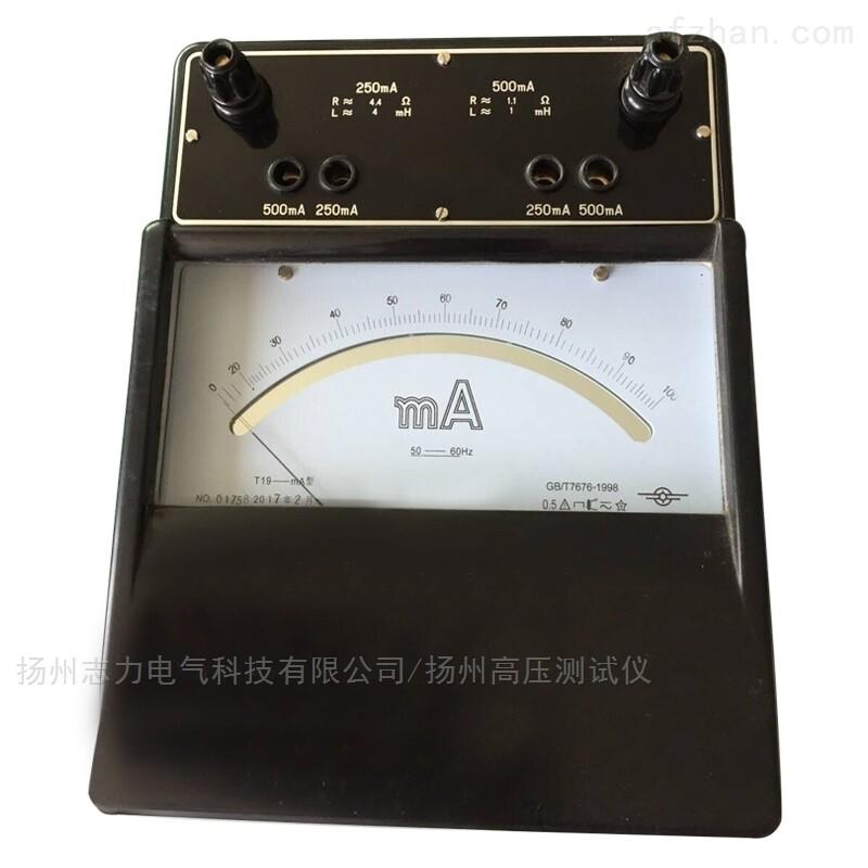 T19-mA型0.5级交直流毫安表