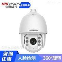 海康威视iDS-2DC7823IX-A/T3防水球形摄像机