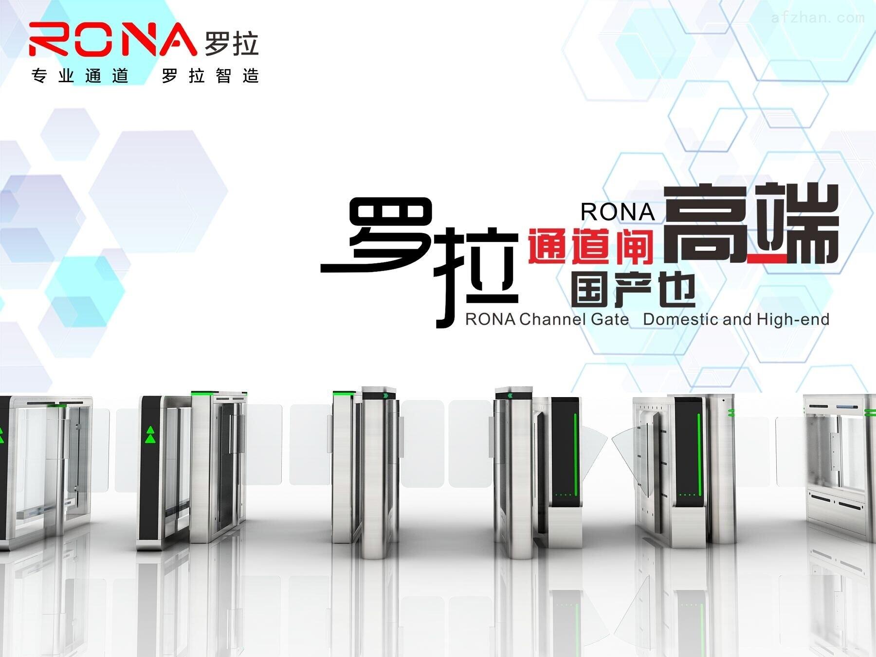 罗拉智能公司产品介绍