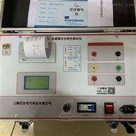 CT伏安特性测试仪专业生产|直销