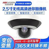 ??低旸S-2DC2D40IW-DE3/W 400萬攝像機