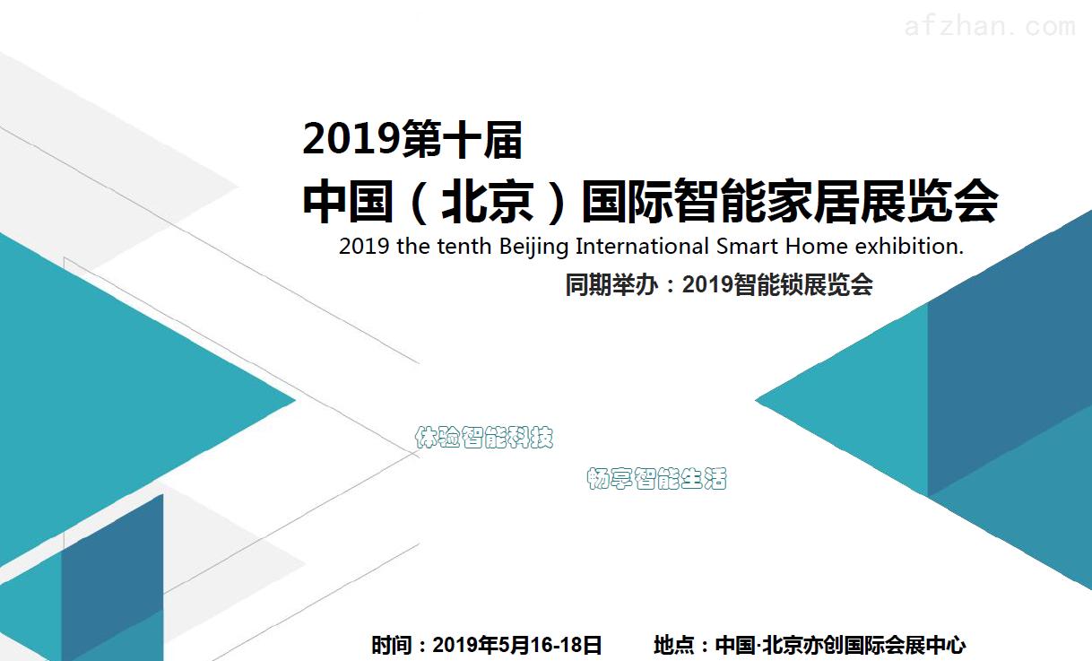 2020大安防产业云端博展会-杭州百站科技网络