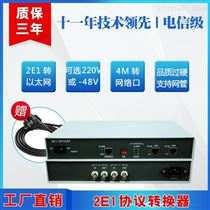 2E1转以太网 协议转换器 2E1-10/100M