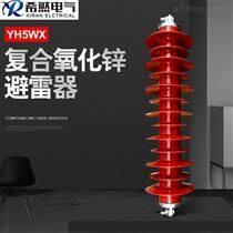YH5CX-42/150氧化鋅避雷器品牌