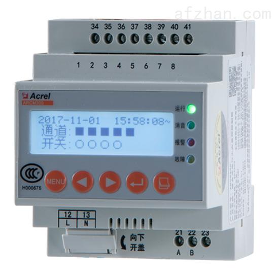 电气火灾监控探测器 4路电流1路温度监测