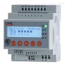 ARCM300-J4测温式电气火灾监控探测器