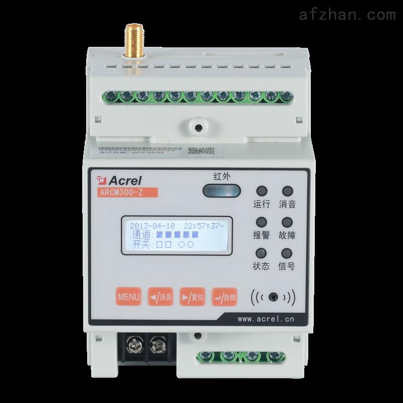 电气火灾探测器 导轨或壁挂安装8路温度监测