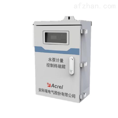 水泵计量控制终端箱