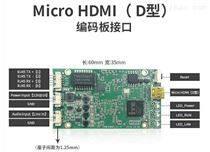 迷你HDMI网络H264 H265编码板适用小型设备