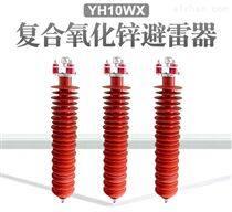 线路型悬挂式避雷器HY10CX-108-281的作用