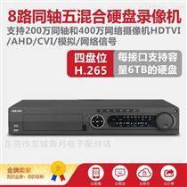 海康威视DS-7908HQH-K4 8路混合硬盘录像机