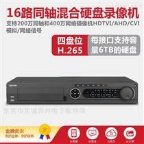 海康威視DS-7916HQH-K4 16路混合硬盤錄像機