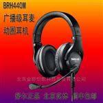 brh440m耳机北京地区舒尔BRH440M 耳机厂家