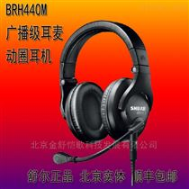 北京地區舒爾BRH440M 耳機廠家