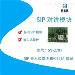 SV-2701隧道对讲求助系统sip调度对讲模块SV-2701