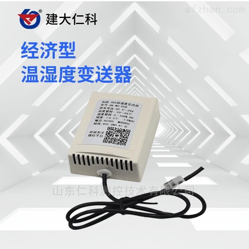 建大仁科 温湿度检测仪