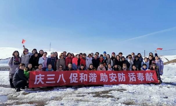 """新疆安防協會慶?!叭藡D女節""""活動紀實"""