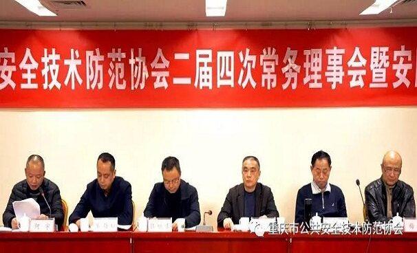重慶安防協會召開二屆四次常務理事會議