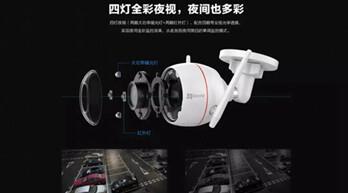 萤石新品:全彩夜视C3W互联网摄像机上线众测 夜间也多彩