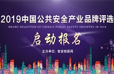 鉴证品牌传奇 2019中国公共安全产业品牌评选将启动报名