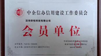 帝愷科技成為中企信辦信用建設工作委員會成員
