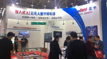 南京安防展 蓝卡科技高能AI一体机亮相